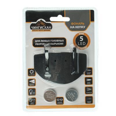 221-010 ЧИНГИСХАН Фонарик на кепку, 5 LED, 1Вт, 2x2032, 8х5,5х2см, пластик