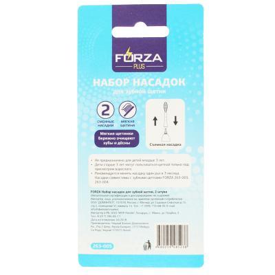 263-005 FORZA Набор насадок для зубной щетки, 2 шт.