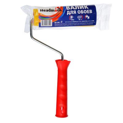 681-084 HEADMAN Валик резиновый для обоев 150мм, ручка пластик, ось 6 мм.