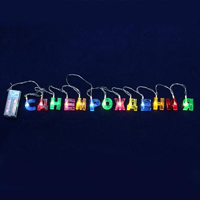 544-012 Гирлянда LED, С Днем Рождения