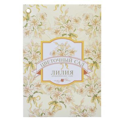 "425-138 Аромасаше ""Цветочный сад"" 20 г, 11х16,5 см, на подвеске, 6 ароматов, LS 20"
