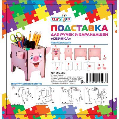 """595-006 Подставка для ручек и карандашей, 13х9х10 см, 6 секций """"Свинка"""" ClipStudio"""