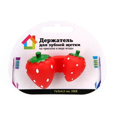 463-893 Держатель для зубной щетки на присоске в виде ягоды, 7х5х4,5см ПВХ, 2 цвета