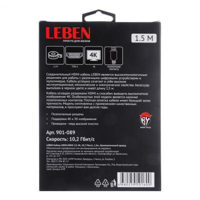 901-089 LEBEN Кабель HDMI-HDMI 2.0, 4К, 10,2 Гбит/с, 1,5м., биметаллический провод