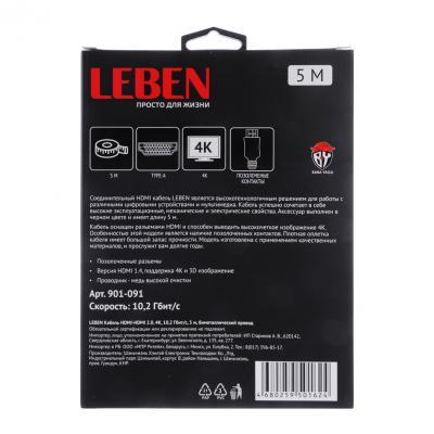 901-091 LEBEN Кабель HDMI-HDMI 2.0, 4К, 10,2 Гбит/с, 5м, биметаллический провод