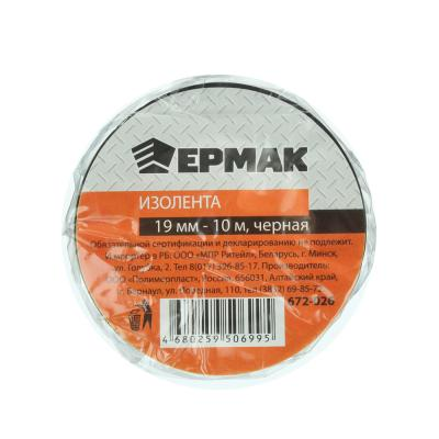 672-026 ЕРМАК Изолента 19мм-10м, черная