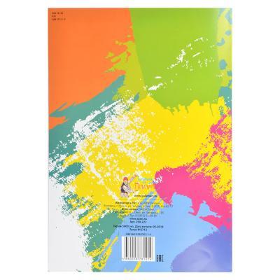 290-223 ЮТОН Раскраска детская 21х30 см, 12 стр, 8-10 дизайнов, GC Design