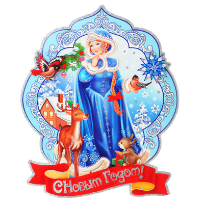 336-279 СНОУ БУМ Панно бумажное со Снегурочкой и снегирем, 43х55 см