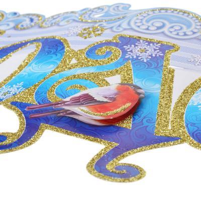 """336-292 СНОУ БУМ Растяжка бумажная """"С Новым Годом"""", синяя, 155 см"""