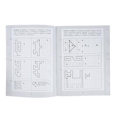 857-085 Книга с развивающими заданиями ФГОС, 30стр., 365+5 заданий, бумага, 20х26х0,3см, 4 дизайна