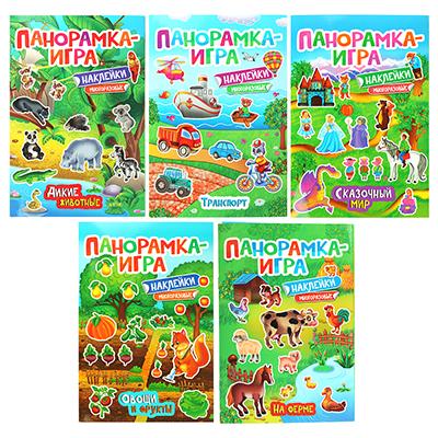 837-076 РОСМЭН Панорамка-игра с наклейками и заданиями, бумага, 16х23,5см, 5 дизайнов