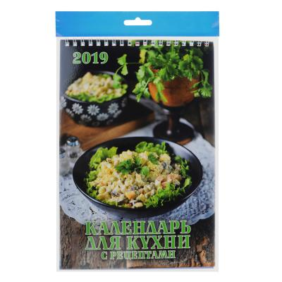 """584-047 Календарь настенный перекидной, """"Календарь для кухни. С рецептами"""", 17х25 см"""