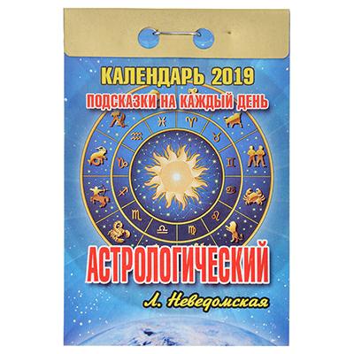 """584-053 Календарь настенный отрывной, """"Астрологический"""", 7,7х11,4 см"""