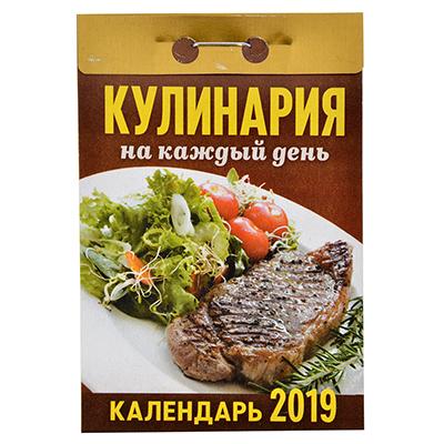 """584-054 Календарь настенный отрывной, """"Кулинария на каждый день"""", 7,7х11,4 см"""