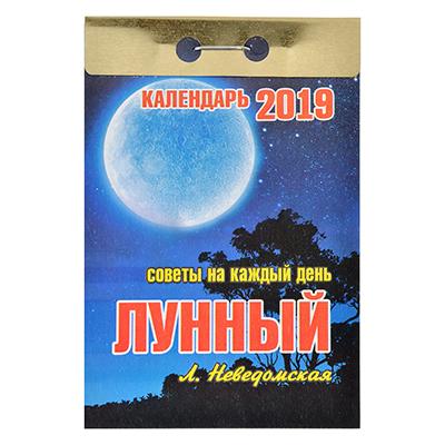 """584-055 Календарь настенный отрывной, """"Лунный"""", 7,7х11,4 см"""