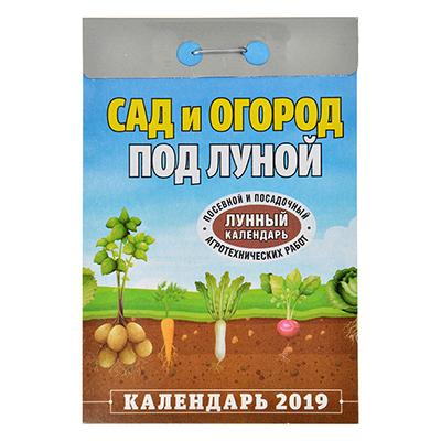 """584-059 Календарь настенный отрывной, """"Сад и Огород под луной"""", 7,7х11,4 см"""
