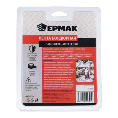472-032 Лента бордюрная самоклеящаяся, полиэтилен, 60 ммх3,35 м, белая, ЕРМАК