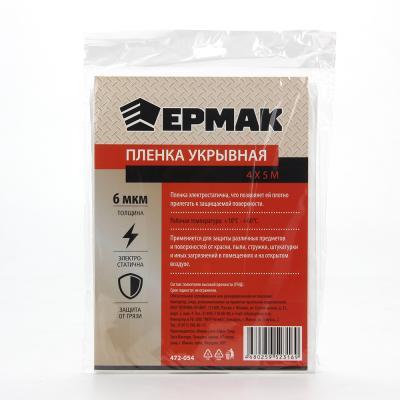 472-054 ЕРМАК Пленка укрывная 4 х 5м, 6мкм