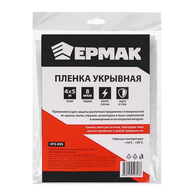 472-055 ЕРМАК Пленка укрывная 4 х 5м, 8мкм