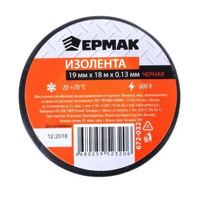 672-032 Изолента, 19 мм-18 м, черная, ЕРМАК
