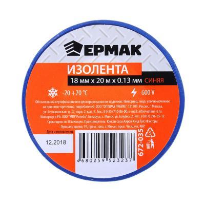 672-035 Изолента, 18 мм-20 м, синяя, ЕРМАК премиум класс