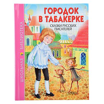 """837-082 Книга детская """"Городок в табакерке"""", 128стр., бумага, картон, 16х21см"""