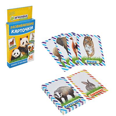 857-106 ИГРОЛЕНД Карточки развивающие 36 шт, картон, 16х10х3см, 6-8 дизайнов