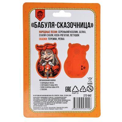 272-642 BY Игрушка музыкальная Баба-Яга, пластик, 2хAAА, 12х18х2,5см