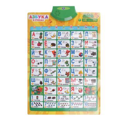 896-042 УМКА Плакат обучающий интерактивный, пластмасса, металл, бат 3хAAA, 44х22х3см, 4 дизайна