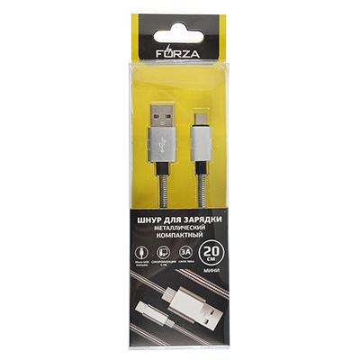 470-047 FORZA Кабель для зарядки Micro USB, 20см, 3А, металлический, коробка ПВХ
