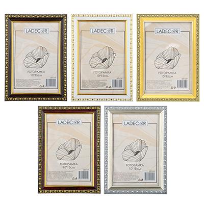 520-549 Фоторамка 10х15, пластик, стекло, 5 цветов (карельская береза, золото, белый, яшма, серебро)