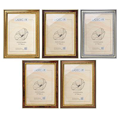 520-556 Фоторамка 21х30, пластик, стекло, 5 цветов (яшма, темный орех, бронза, золото, серебро) с декором