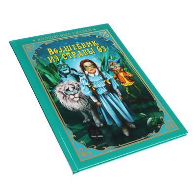 """837-084 НД ПЛЭЙ Книга развивающая """"Волшебные сказки """", бумага, 17х24х1см, 7 дизайнов"""