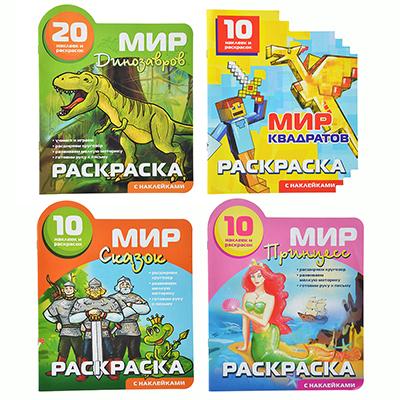 290-234 ХОББИХИТ Раскраска с наклейками Мир сказок, 15стр., бумага, картон, 19х23см, 4 дизайна