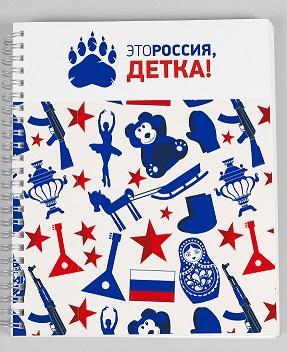 578-006 Это Россия, детка! Тетрадь на спирали 96листов, в клетку, офсет, обложка импорт.белый картон, УФ лак