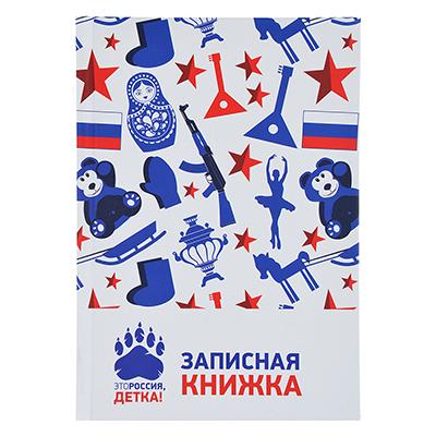 574-024 Это Россия, детка! Записная книжка А5 80л., твердая глянцевая обложка., 7БЦ, в клетку
