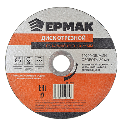 664-198 ЕРМАК Диск отрезной по камню 150х2х22мм