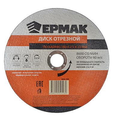 664-199 ЕРМАК Диск отрезной по камню 180х2,5х22мм