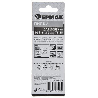 664-212 ЕРМАК Пилки для эл.лобзика (HSS/metal EU 51х2мм.) T-118B (сталь, цв.мет. до 6мм),3шт