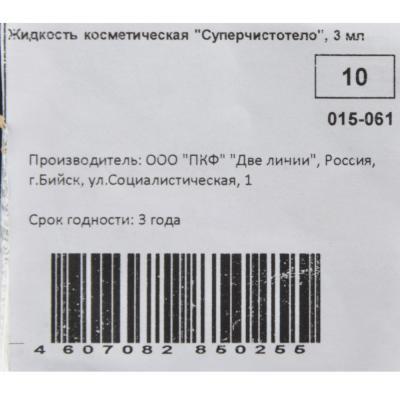 """015-061 Жидкость косметическая """"Суперчистотело"""", 3 мл"""