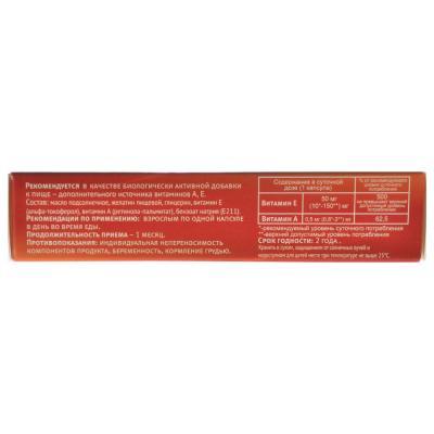 015-067 БАД АЕ витамины -форте, капс 350 мг № 20