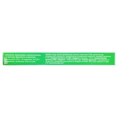 """015-077 БАД Леденцы при заболеваниях горла """"Мульти-Бронх"""", 10 шт"""
