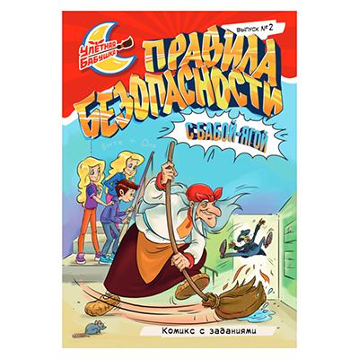 """857-107 Книга """"Улетная Бабушка"""", комикс, бумага, картон, 16стр., 21х30см , 2-4 дизайна"""