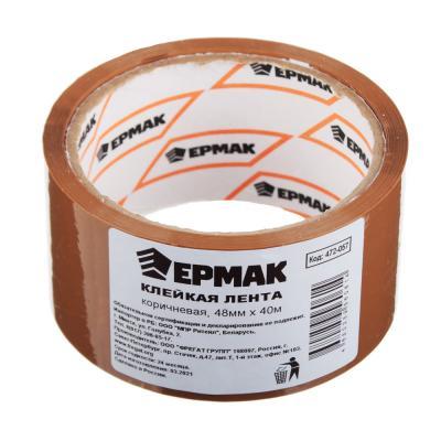 472-057 Лента клейкая, 48 ммx40 м, коричневая, ЕРМАК