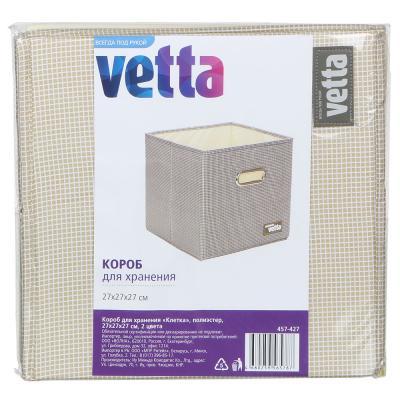 "457-427 Короб для хранения VETTA ""Клетка"", 27х27х27 см, 2 цвета, полиэстер"