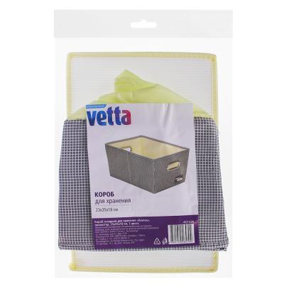 "457-428 Короб складной для хранения VETTA ""Клетка"", 25х35х18 см, полиэстер, 2 цвета"