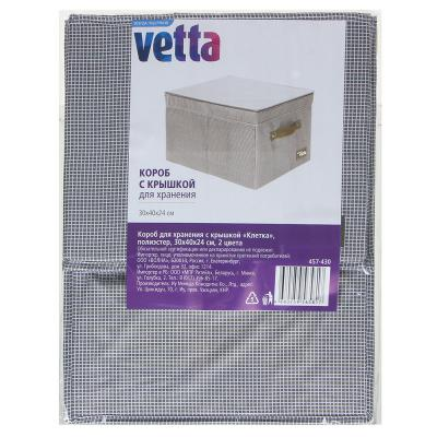 "457-430 VETTA Короб для хранения с крышкой ""Клетка"", полиэстер, 30х40х24, 2 цвета"