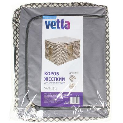 457-433 VETTA Короб жесткий для хранения вещей на молнии, 44л, полиэстер, металл, 50х40х22см