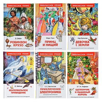 """837-108 РОСМЭН Книга """"Внеклассное чтение"""", 95 стр., картон, бумага, 20х13х1см, 4-6 дизайнов"""