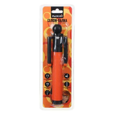 470-058 Палка для селфи BY 18-73 см, прорезиненная, пластик